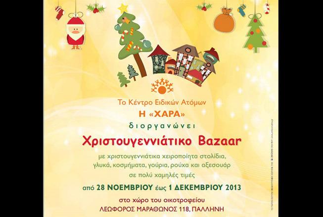 Χριστουγεννιάτικο bazaar από το ΚΕΑ «Η Χαρά»  b2829a0be26