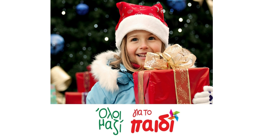 you are invited tobecome the santa claus this christmas an initiative organized by skai tv and the national bank of greece to collect toys for the - When Did Christmas Become A National Holiday